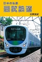 日本の私鉄