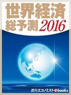 世界経済総予測 2016