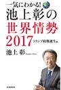 一気にわかる!池上彰の世界情勢 2017