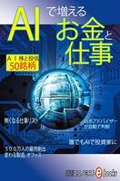 AIで増えるお金と仕事