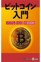 ビットコイン入門