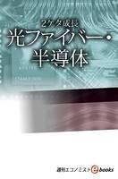 2ケタ成長 光ファイバー・半導体