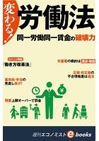 変わる!労働法