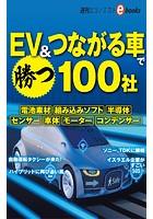 EV&つながる車で勝つ100社