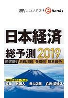 日本経済総予測2019