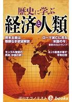 歴史に学ぶ経済と人類