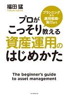 プランニングから運用戦略・実行まで プロがこっそり教える資産運用のはじめかた