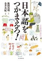 日本語をつかまえろ!