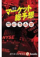緊急 マーケット総予測(週刊エコノミストeboks)