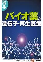 治るバイオ薬&遺伝子再生医療(週刊エコノミストeboks)