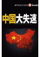 中国大失速(週刊エコノミストeboks)