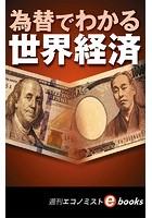 為替でわかる世界経済(週刊エコノミストeboks)