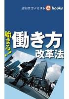 始まる!働き方改革法(週刊エコノミストeboks)