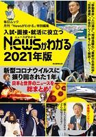 入試・面接・就活に役立つ「Newsがわかる」 2021年版