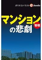 マンション管理の悲劇(週刊エコノミストebooks)