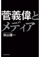 菅義偉とメディア