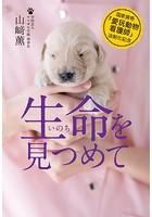 国家資格「愛玩動物看護師」法制化記念 生命を見つめて