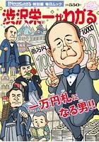 月刊Newsがわかる特別編 渋沢栄一がわかる