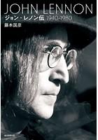 ジョン・レノン伝(1940〜1980)