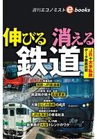 伸びる 消える 鉄道(週刊エコノミストeboks)