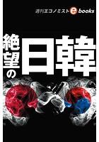 絶望の日韓(週刊エコノミストeboks)