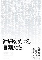 沖縄をめぐる言葉たち