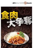 食肉大争奪(週刊エコノミストebooks)