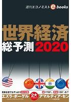 世界経済総予測2020(週刊エコノミストebooks)