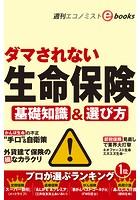 ダマされない生命保険(週刊エコノミストebooks)