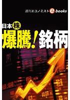 日本株 爆騰!銘柄(週刊エコノミストebooks)