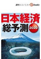 日本経済総予測2020(週刊エコノミストebooks)