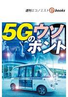 5Gのウソホント(週刊エコノミストebooks)