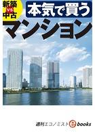 本気で買うマンション(週刊エコノミストebooks)