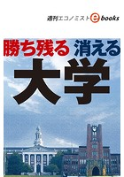 勝ち残る 消える大学(週刊エコノミストebooks)
