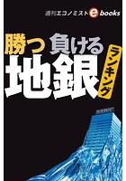 勝つ負ける地銀(週刊エコノミストebooks)