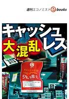 キャッシュレス大混乱(週刊エコノミストebooks)