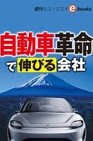 自動車革命で伸びる会社(週刊エコノミストebooks)