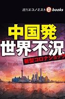 中国発世界不況(週刊エコノミストebooks)