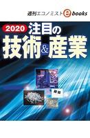 2020注目の技術&産業(週刊エコノミストebooks)