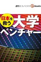 日本を救う 大学ベンチャー(週刊エコノミストebooks)