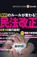民法改正(週刊エコノミストebooks)