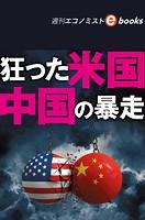 狂った米国、中国の暴走(週刊エコノミストebooks)