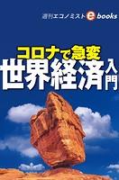 コロナで急変 世界経済入門(週刊エコノミストebooks)