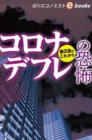 コロナデフレの恐怖(週刊エコノミストebooks)