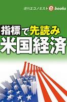 指標で先読み 米国経済(週刊エコノミストebooks)