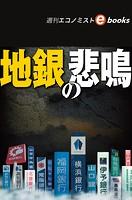地銀の悲鳴(週刊エコノミストebooks)
