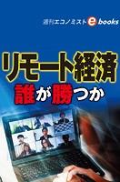 リモート経済(週刊エコノミストebooks)