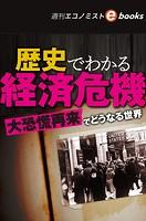 歴史でわかる経済危機(週刊エコノミストebooks)