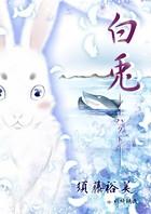 白兎 ―ハクト―