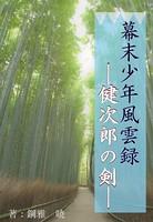 幕末少年風雲録――健次郎の剣―...